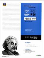 셀파 수능 결정적 유형 영어영역 독해 완성 (2019년용)