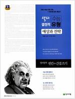 셀파 수능 결정적 유형 영어영역 빈칸+간접 쓰기 (2019년용)