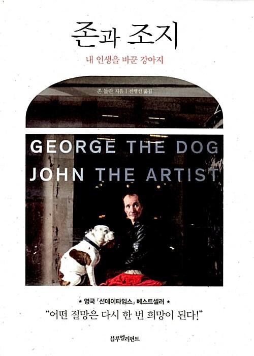 존과 조지