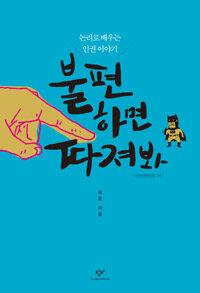 불편하면 따져봐 - 논리로 배우는 인권 이야기
