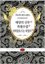 이나미 명작 로맨스 Ⅰ(전3권)