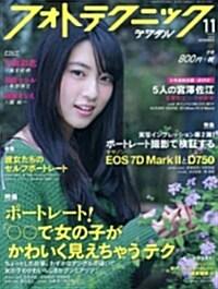 フォトテクニックデジタル 2014年 11月號 (月刊, 雜誌)