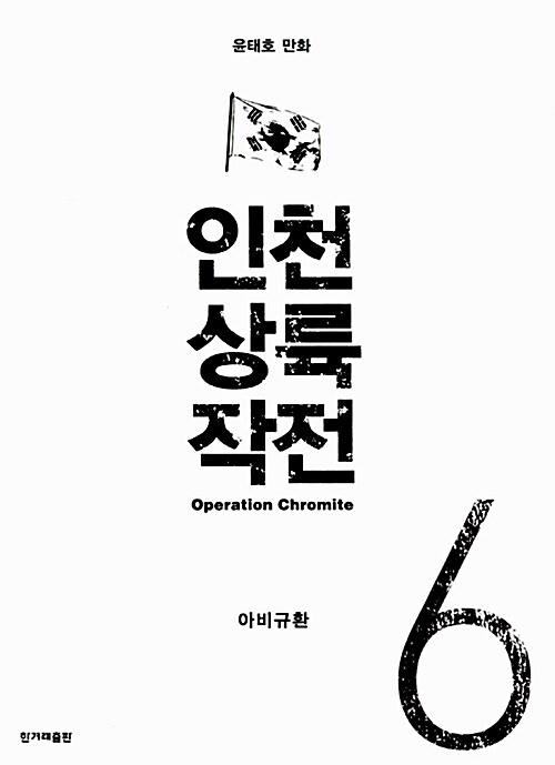 인천 상륙 작전 6
