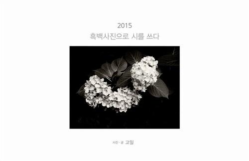 2015 흑백사진으로 시를 쓰다