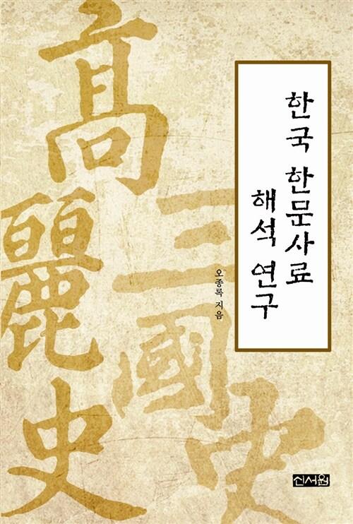 한국 한문사료 해석 연구