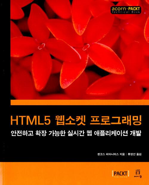 HTML5 웹소켓 프로그래밍 : 안전하고 확장 가능한 실시간 웹 애플리케이션 개발