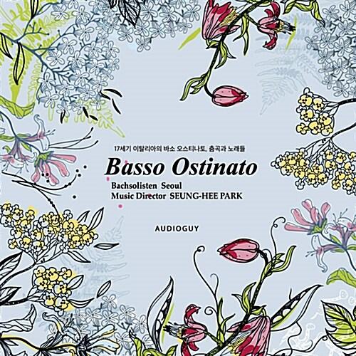 바흐솔리스텐 서울 - Basso Ostinato