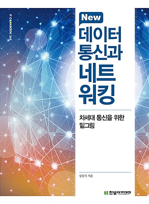 New 데이터통신과 네트워킹