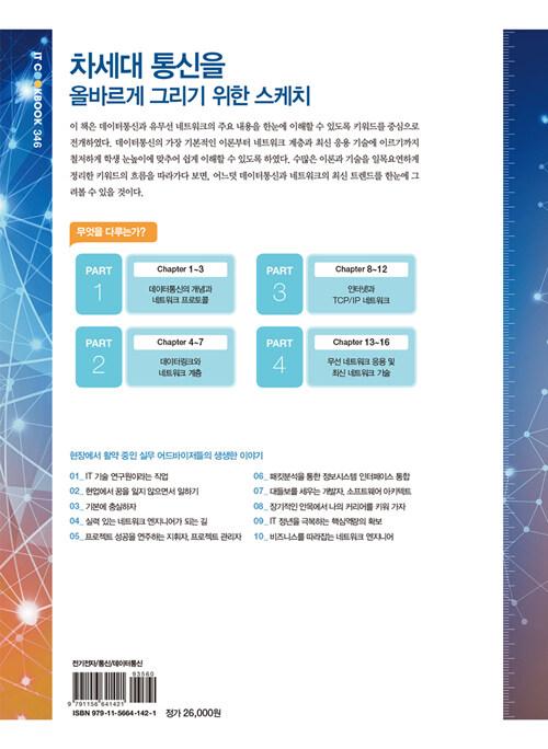 (New) 데이터통신과 네트워킹 : 차세대 통신을 위한 밑그림