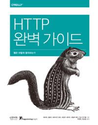 HTTP 완벽 가이드 : 웹은 어떻게 동작하는가