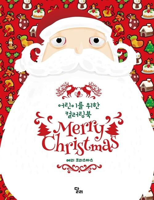 메리 크리스마스 Merry Christmas