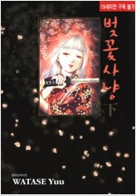 [고화질] 벚꽃사냥 03
