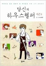 당신의 하우스헬퍼 시즌 1 (당신의 하우스 헬퍼 드라마 원작 만화)