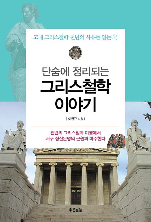 단숨에 정리되는 그리스철학 이야기 : 고대 그리스철학 천년의 사유를 읽는다!