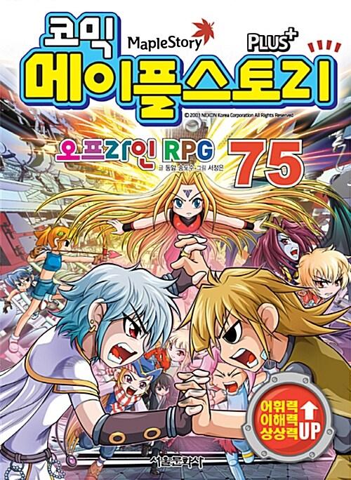코믹 메이플 스토리 오프라인 RPG 75