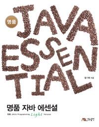 (명품) 자바 에센셜 : 명품 Java programming light version