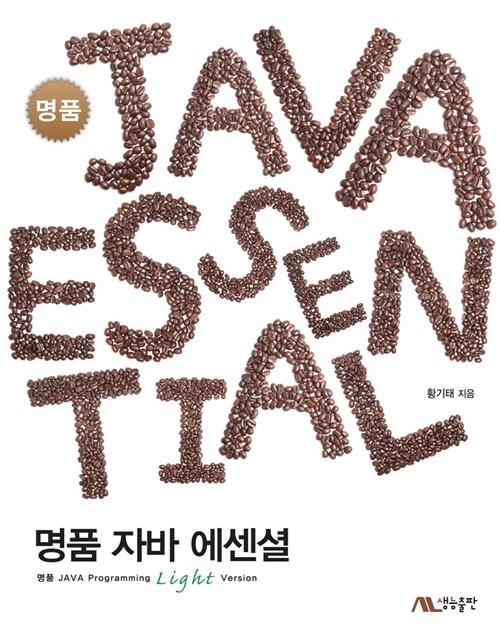 명품 JAVA Essential