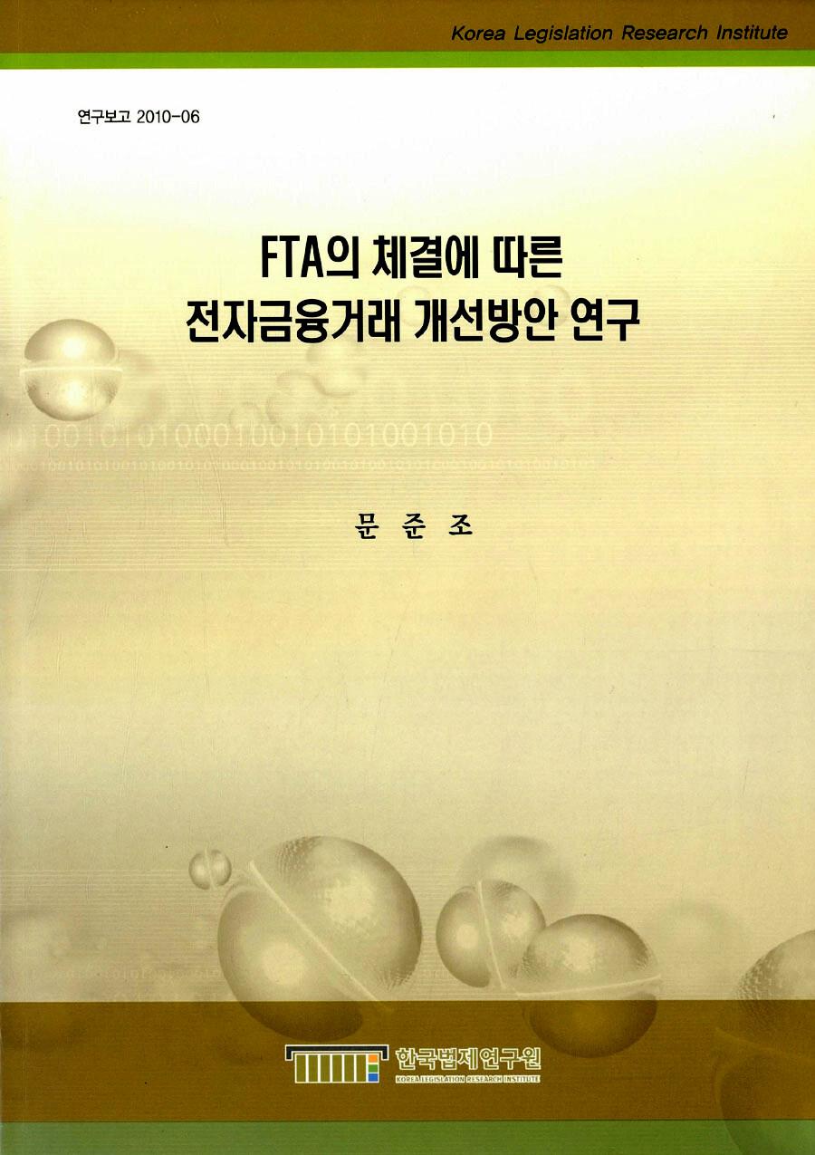 FTA의 체결에 따른 전자금융거래 개선방안 연구