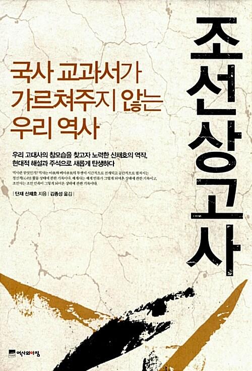 조선상고사, 국사 교과서가 가르쳐주지 않는 우리 역사