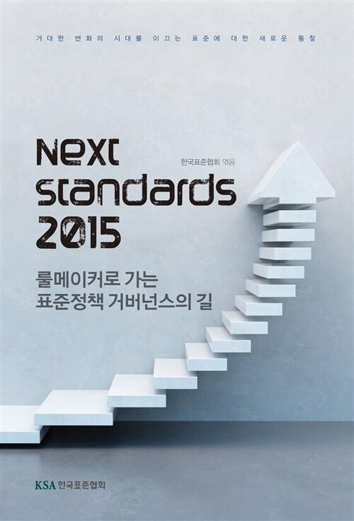 넥스트 스탠다드 Next Standards 2015