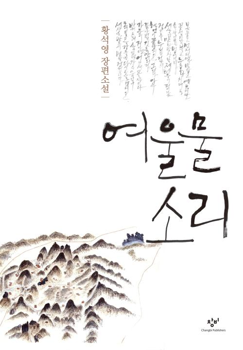 여울물 소리 : 황석영 장편소설