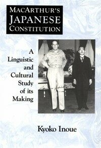 MacArthur's Japanese Constitution : a linguistic and cultural study of its making