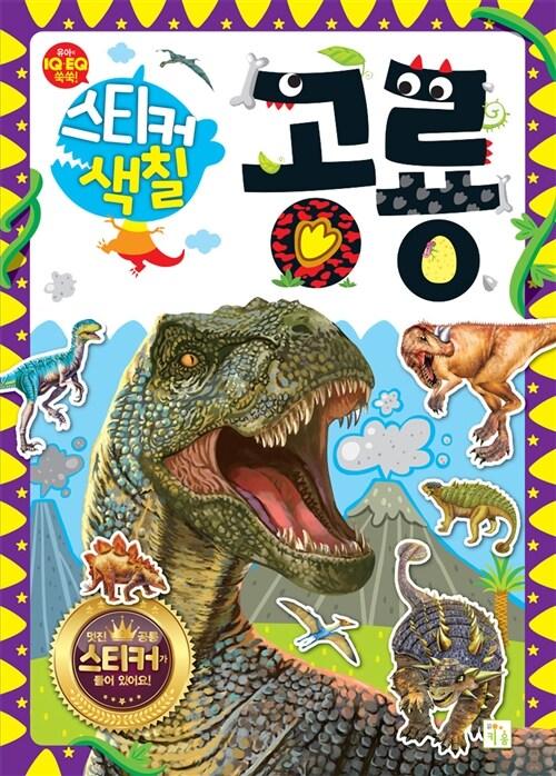 스티커 색칠 : 공룡