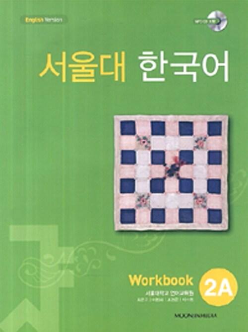 서울대 한국어 2A : Workbook with CD-Rom (Book + CD-ROM 1장)