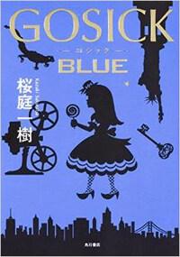 GOSICK BLUE (單行本)