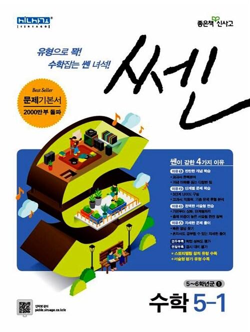 신사고 쎈 초등 수학 5-1 (2015년)