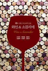 와인 & 소믈리에 : 神의 선물, 와인과의 만남!