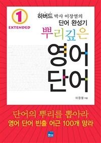 [세트] 뿌리깊은 영어단어 Extended (전5권) (총5권)