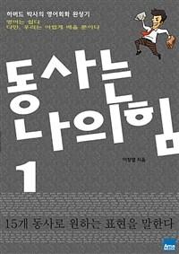 [세트] 동사는 나의 힘 (전5권) (총5권)