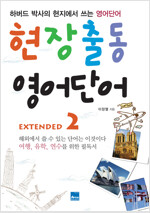 [세트] 현장출동 영어단어 Extended (전5권) (총5권)