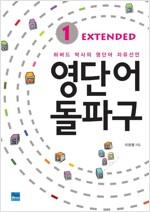 [세트] 영단어 돌파구 Extended (전5권)