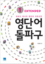 [세트] 영단어 돌파구 Extended (전5권) (총5권)