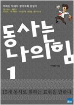 [세트] 동사는 나의 힘 (전5권)