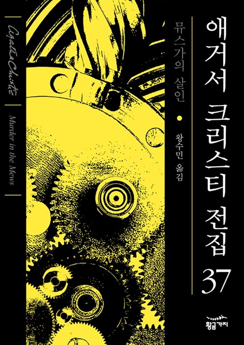 뮤스가의 살인 - 애거서 크리스티 전집 37