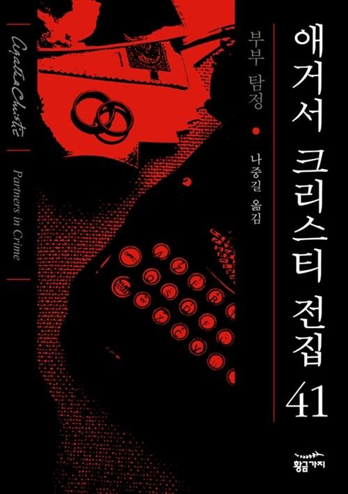 부부탐정 - 애거서 크리스티 전집 41