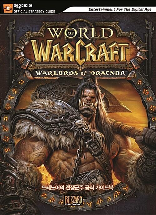 월드 오브 워크래프트 - 드레노어의 전쟁군주 공식 가이드북