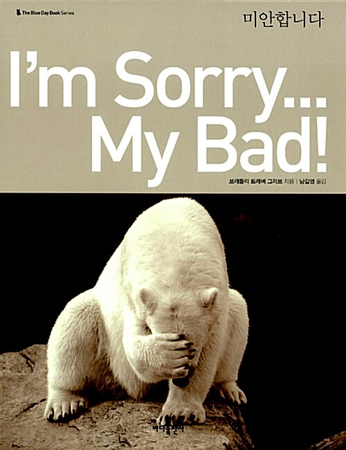 Im sorry... My Bad! 미안합니다