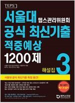 서울대 텝스 관리위원회 공식 최신기출 적중예상 1200제 해설집 3