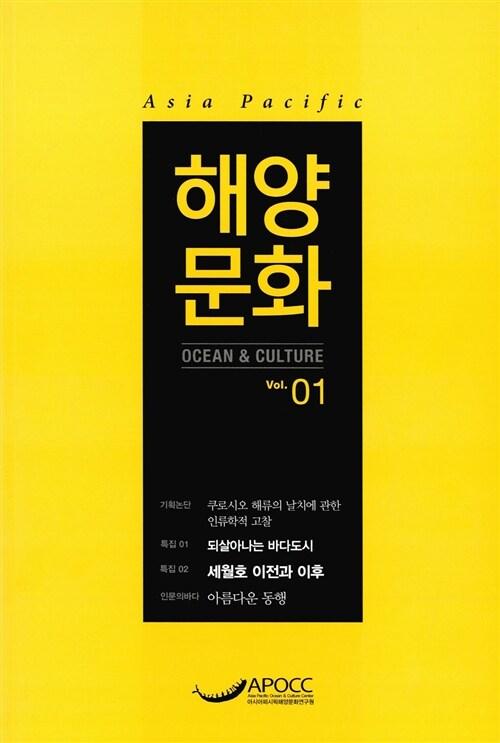 해양문화 vol.01