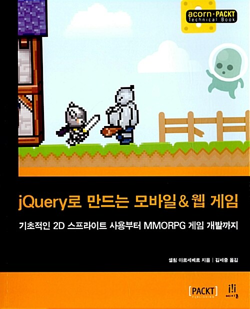 jQuery로 만드는 모바일 & 웹 게임