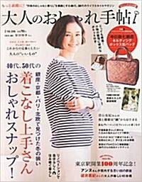 大人のおしゃれ手帖 2015年 02月號 [雜誌] (月刊, 雜誌)