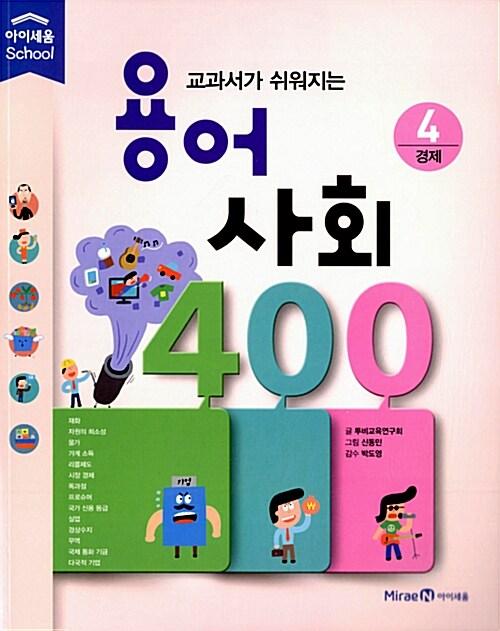 용어 사회 400 4 : 경제
