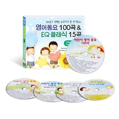 엄마들이 선택한 우리아이 첫 영어동요 100곡 & EQ 클래식 15곡 [5CD]