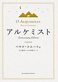 アルケミスト Anniversary Edition (Annivers, 單行本)