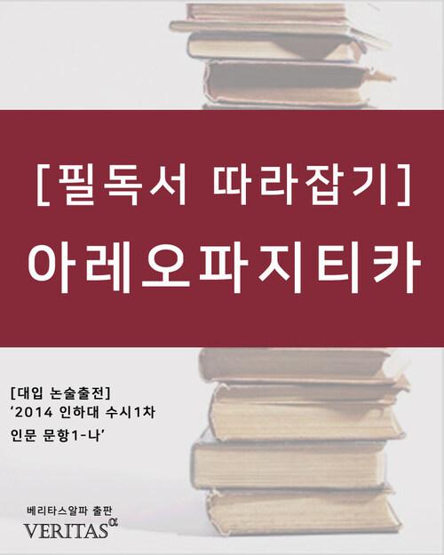 [필독서 따라잡기] 아레오파지티카 (존밀턴)