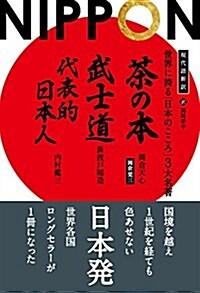現代語新譯 世界に誇る「日本のこころ」3大名著 ──『茶の本』『武士道』『代表的日本人』 (フェニックスシリ-ズ) (單行本(ソフトカバ-))